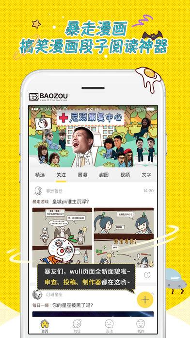 暴走漫画iPhone版