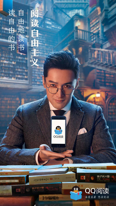 QQ閱讀iPhone版