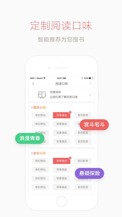 网易云阅读客户端iPhone版