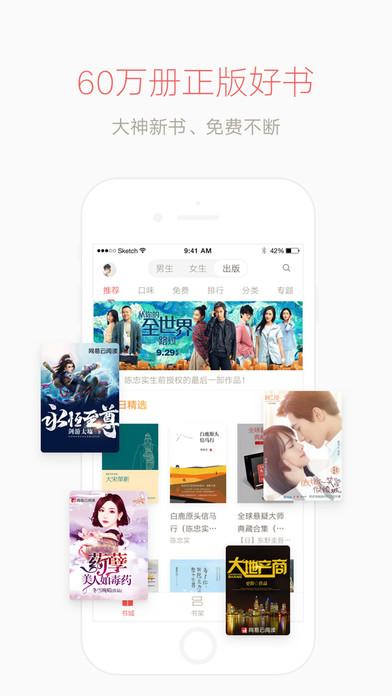 網易云閱讀客戶端iPhone版