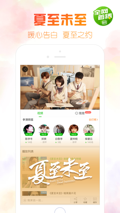 爱奇艺iPhone版
