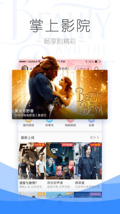 PPTV聚力网络电视iPhone版