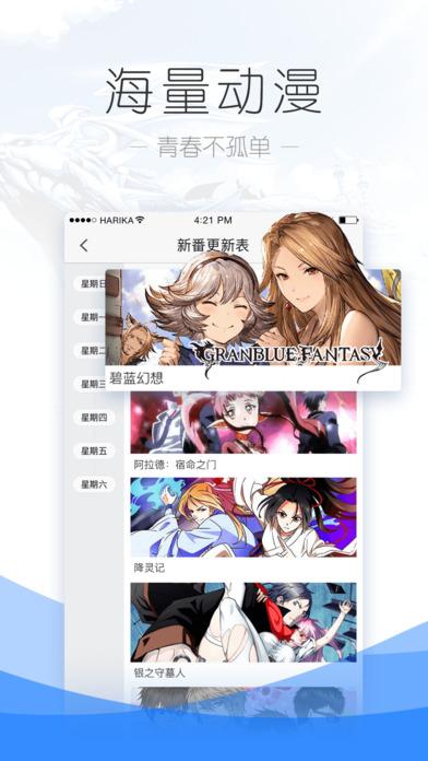 PPTV聚力網絡電視iPhone版