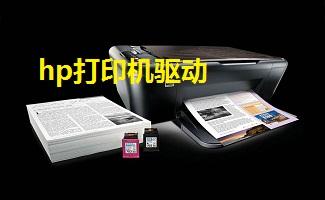 hp打印机驱动