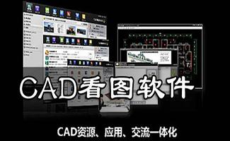 cad软件