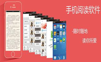 iphone阅读软件
