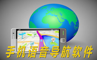 iphone导航软件