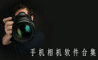 iphone相機軟件
