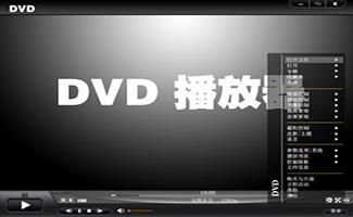 DVD播放软件大全