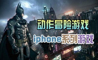 iphone动作冒险游戏合集