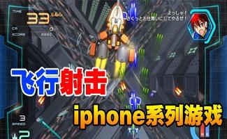 iphone飛行射擊游戲合集