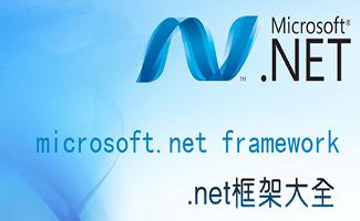 .NET Framework合集