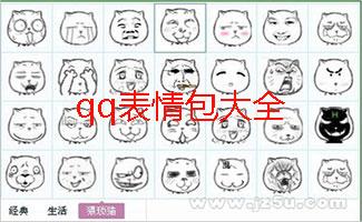 """2003iii简体中文正式版""""出现以来qq就具有自定义表情和动态qq表情功能图片"""