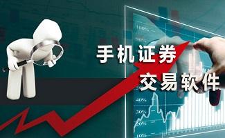 证券交易软件