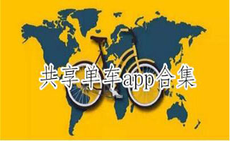 共享单车app苹果软件专题