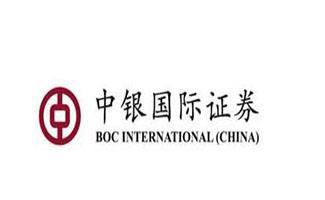 中银国际证券