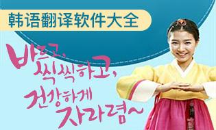 韩语翻译软件大全