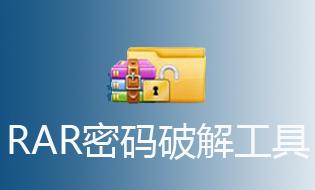 RAR密碼移除工具