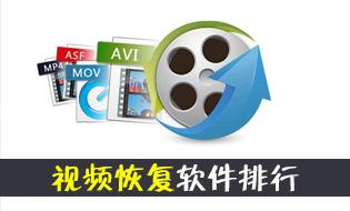 視頻恢復軟件