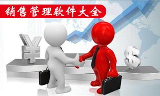 销售管理软件