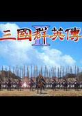 三国群英传2 简体中文版