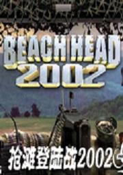 搶灘登陸戰 2002官方中文版