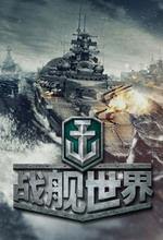 超级战舰游戏汉化版
