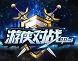 游侠对战平台6.26 官方版