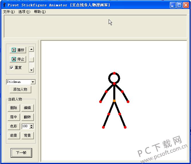 火柴人動畫制作軟件