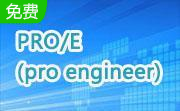 PRO/E(pro engineer)