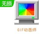 GIF动画师段首LOGO