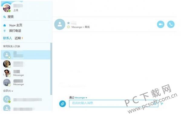 Skype截图2