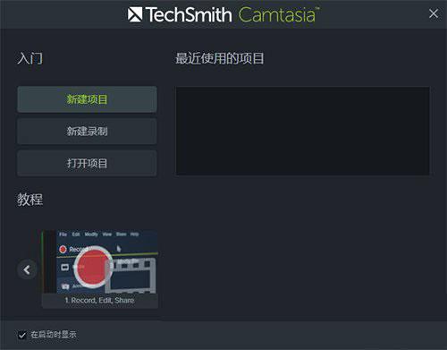 Camtasia Studio截图8