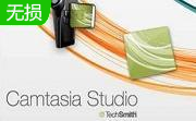 Camtasia Studio段首LOGO