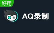 AQ录制下载