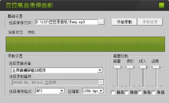 豆豆高品质录音机截图0