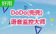 DoDo(兜兜)语音监控大师