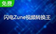 闪电Zune视频转换器段首LOGO