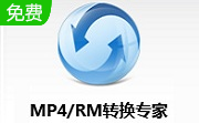 MP4/RM转换专家