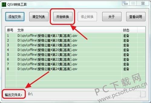 qsv视频格式转换器