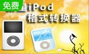 新星iPod视频格式转换器段首LOGO