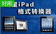 新星iPad视频格式转换器段首LOGO