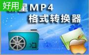 新星MP4视频格式转换器段首LOGO