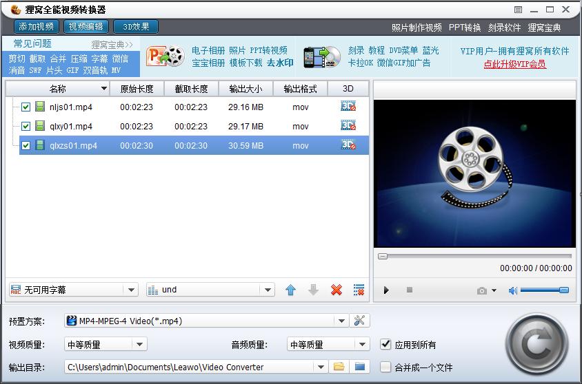 狸窝万能视频格式转换器