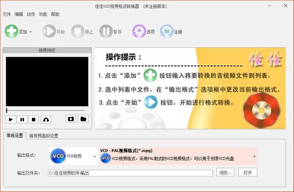佳佳VCD视频格式转换器截图0