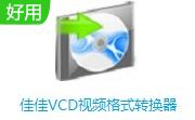 佳佳VCD视频格式转换器段首LOGO