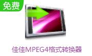 佳佳MPEG4格式转换器段首LOGO