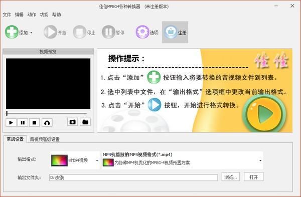佳佳MPEG4格式转换器截图0