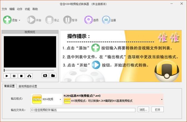 佳佳H264视频格式转换器截图0
