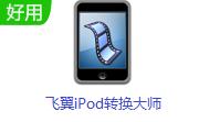 飞翼iPod转换大师段首LOGO